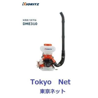 共立 やまびこ 背負動力散布機 DME310 ECOエンジン(メーカー在庫)沖縄県を除き送料無料