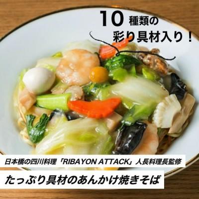 東京 日本橋の四川料理「RIBAYON ATTACK」人長料理長監修 たっぷりの具材が入った「あんかけ焼きそば」お取り寄せ冷凍あんかけ焼きそば