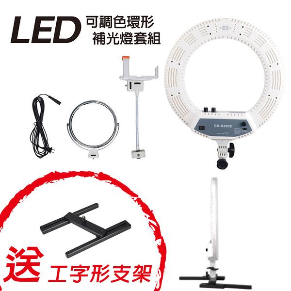 【EC數位】南冠 CN-R480C LED可調色環形補光燈套組 環形微距燈 環型補光燈 環形攝影燈 網路直播