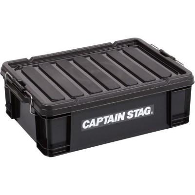 キャプテンスタッグ コンテナボックス No22 ブラック UL-1051 1個(直送品)