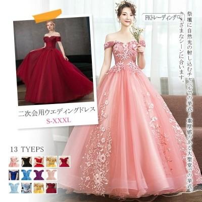 ウエディングドレス 二次会 花嫁ドレス エンパイアライン パーティードレス フォーマルドレス ロングドレス シンプル