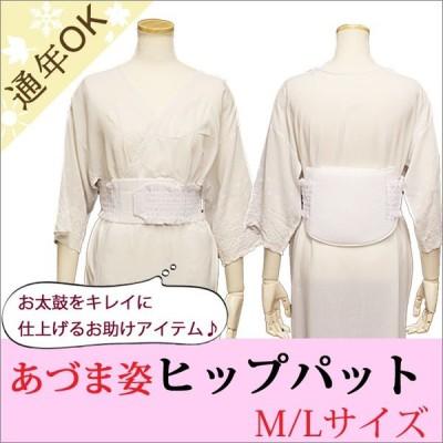 着物 ヒップパット 腰 補整パット お尻周り 補正具 ヒップパット 着物の補正下着として お尻パッド M / L サイズ あづま姿