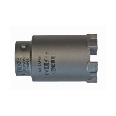 ミヤナガ 太陽光発電(PV)瓦用ダイヤコアカッターΦ32