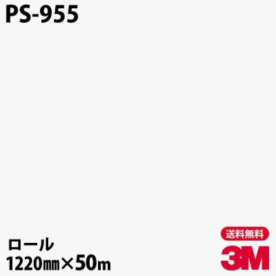 ★ダイノックシート 3M ダイノックフィルム PS-955 シングルカラー 1220mm×50mロール 車 壁紙 キッチン インテリア リフォーム クロス カッティングシート