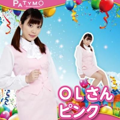 コスプレ 仮装 Patymo OLさん ピンク コスプレ 衣装 ハロウィン 仮装 レディース コスチューム 制服 大人用 パーティーグッズ 余興 女性