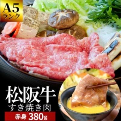 松阪牛 すき焼き 肉 380g 和牛 牛肉 送料無料 A5ランク厳選 産地証明書付 松阪肉 の中でも、脂っぽくなく旨味の強い 赤身 お中元