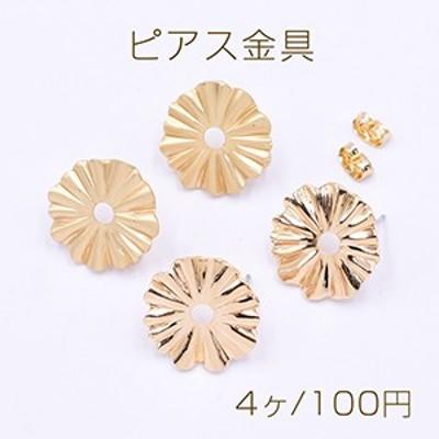 ピアス金具 花模様 カン付き 18×18mm【4ヶ】