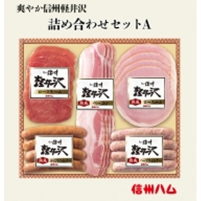 908-004爽やか信州軽井沢 詰め合わせセットA