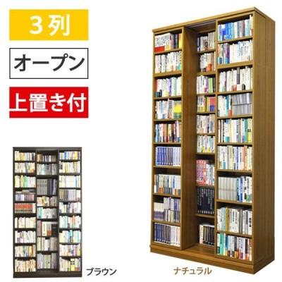 スライド書棚 スライド 本棚 大容量 書架シリーズ 文蔵 スライド式本棚 3列 オープン 上置き付 328-O【搬入・組立・設置】