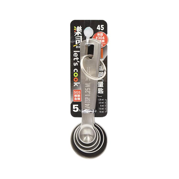 樂司不鏽鋼量匙組-5入/烘焙材料測量匙/料理調味計量匙