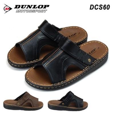 ダンロップ DCS60 メンズコンフォートサンダル ブラック ブラウン 24.0 27.5cm ハンドメイド ソフト天台 軽量