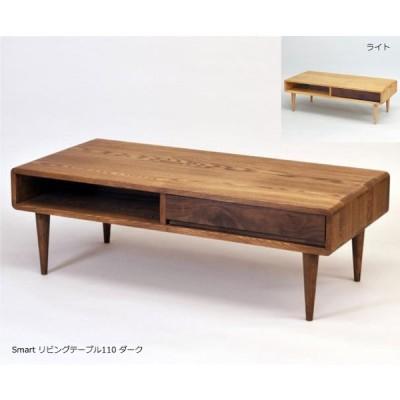 リビングテーブル 110幅 ダーク色 ウォールナット タモ無垢 長方形 おしゃれ 木製 収納