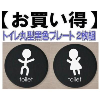 トイレのプレート 黒色丸型 アクリル製10cm 2枚組 トイレマーク トイレのプレート