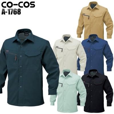 作業服 作業着 秋冬用  長袖シャツ コーコス信岡CO-COSa-1768 レディース 女性サイズ対応