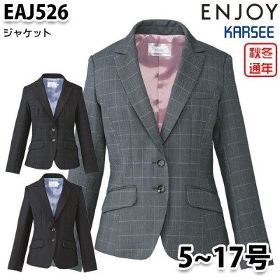 EAJ526 ジャケット 5号から17号 カーシーKARSEEエンジョイENJOYオフィスウェア事務服SALEセール