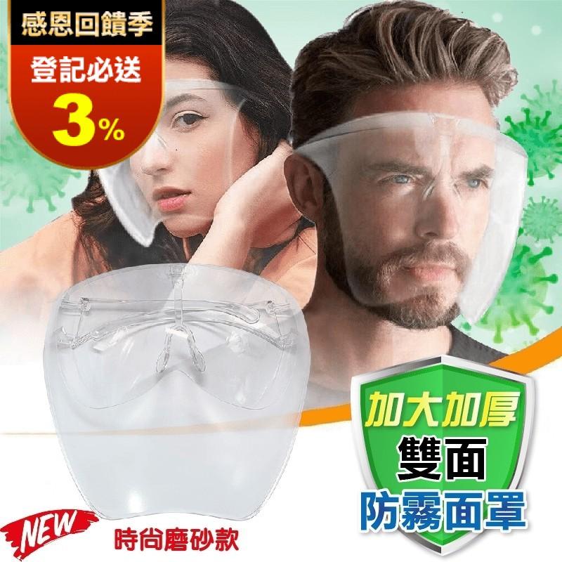 【Zhuyin】加大防爆雙面防霧面罩 鼻樑加寬0.7cm 防飛沫 防噴濺 防塵