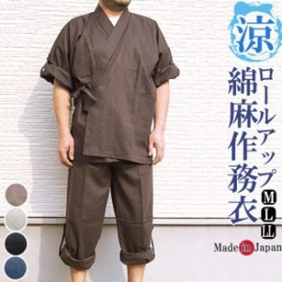 作務衣 メンズ 夏  さむえ 綿麻-袖裾ロールアップ付き 日本製 父の日 ギフト ファッション