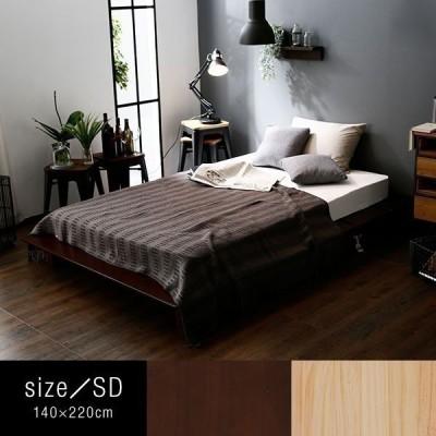 ベッド セミダブル セミダブルベッド フレーム ロータイプ 無垢材 木製 シンプル おしゃれ ロウヤ LOWYA 会員