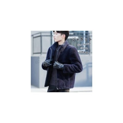 毛皮コート メンズジャケット 立ち襟 ファーコート 無地 フェイクファー 秋冬  もこもこ 防寒 あったか かっこいい アウター 厚手 おしゃれ