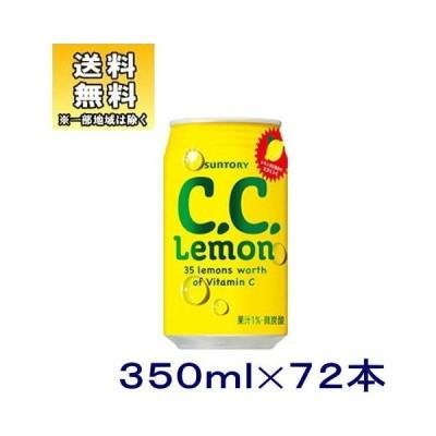 [飲料]送料無料※3ケースセット サントリー C.C.レモン(24本+24本+24本)350ml缶セット(72本)SUNTORY(350ml ccレモン)
