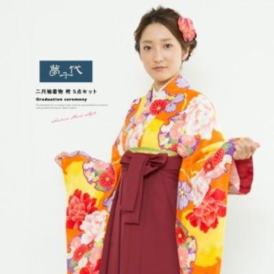 袴セット レディース 卒業式 ブランド 夢千代 橙色 オレンジ 濃赤 雪輪 牡丹 桜 菊 花 レトロモダン はかまセット 着物セット 仕立て上が
