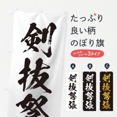 のぼり旗 四字熟語/剣抜弩張