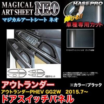 ハセプロ MSN-DPM12 アウトランダーPHEV GG2W H27.7~ マジカルアートシートNEO ドアスイッチパネル ブラック カーボン調シート