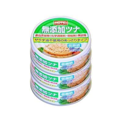 ホテイフーズ 無添加ツナ 70g×3缶