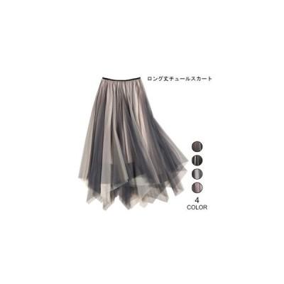 チュールスカートロングスカートグラデーションカラーロングスカート不規則裾Aラインスカートウエストゴムマキシ丈スカート