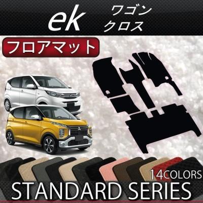 三菱 新型 ekワゴン ekクロス 30系 フロアマット (スタンダード)