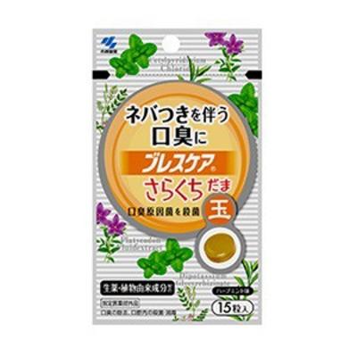 【小林製薬】 ブレスケア さらくちだま 15粒 【指定医薬部外品】