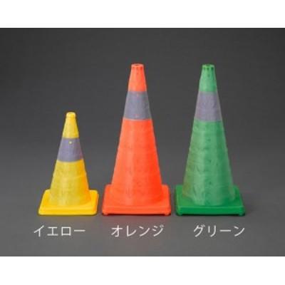 エスコ(ESCO) 245x245x410mm カラーコーン(伸縮式・オレンジ) EA983FT-186