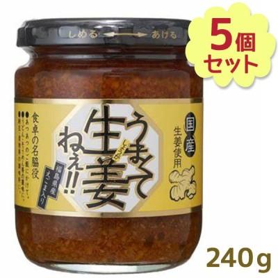 うまくて生姜ねぇ 240g×5個セット しょうが 国産 醤油漬け ごはんのお供 お弁当 調味料 おつまみ 肴 ご当地 吾妻食品