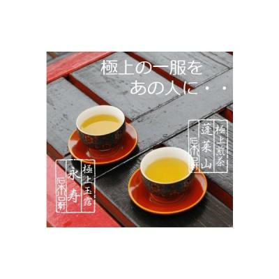 敬老の日  お茶  玉露・煎茶 永寿/蓬莱山 極上茶葉の詰合せ