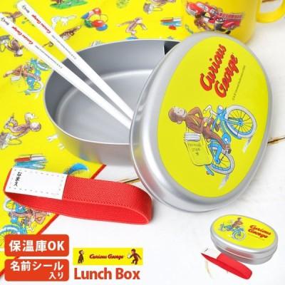 弁当箱 アルミ 日本製 キャラクター おさるのジョージ グッズ 子供 1段 370ml アルミ弁当箱 幼稚園 シンプル 小さめ おしゃれ