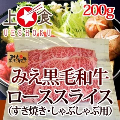 みえ黒毛和牛ローススライス(すき焼き・しゃぶしゃぶ 用)<200g> 三重県 ブランド牛 黒毛和牛 和牛 焼きしゃぶ