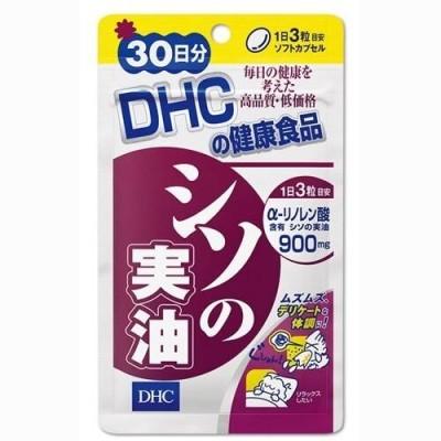 メール便送料無料 ディーエイチシー DHC シソの実油 90粒 30日分 シソの実油加工食品 4511413602195