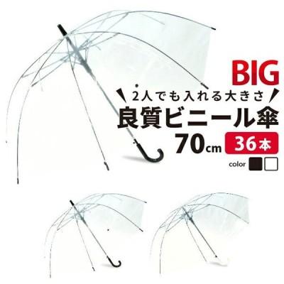ビニール傘 ジャンプ 70cm 大きい傘 1本単価税込352円 送料無料 業務用 まとめ買い 36本セット 透明高品質ビッグサイズで荷物も濡れにくい