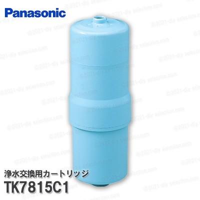 パナソニック アルカリイオン整水器 浄水交換カートリッジ TK7815C1(1本入)JIS規格指定13物質除去タイプ 高性能  消耗品・補修パーツ