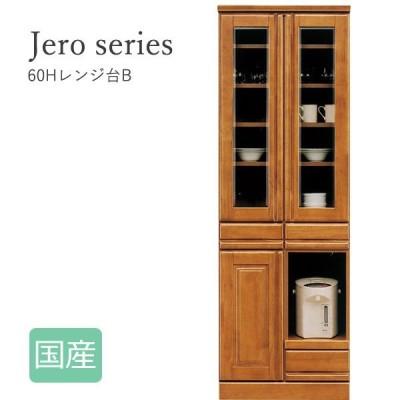 Jero series(ジェロ シリーズ)60 Hレンジ台B 国産 キッチン収納 キッチン 収納家具 おしゃれ