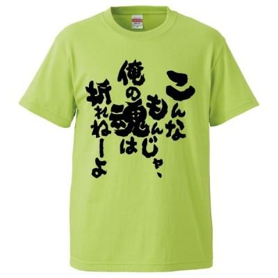 おもしろTシャツ こんなもんじゃ、俺の魂は折れねーよ  ギフト プレゼント 面白 メンズ 半袖 無地 漢字 雑貨 名言 パロディ 文字