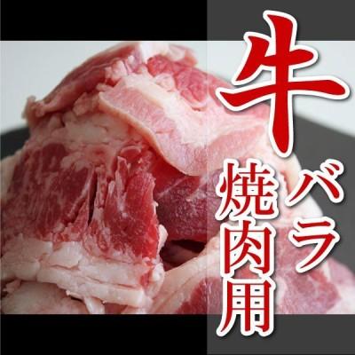 肉 牛肉 バラ カルビ 焼肉用 精肉 特価 セール 牛バラ厚切り焼肉用 300g 冷凍 牛カルビ BBQ カルビ丼 カレー