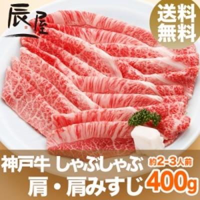 神戸牛 しゃぶしゃぶ肉 肩・肩みすじ 400g(約2-3人前) 送料無料  冷蔵