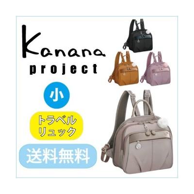 Kanana project カナナプロジェク トラベルリュックト送料無料 Mサイズ 54784 トラベルから普段使いまで 背中にフィットするリュックサック