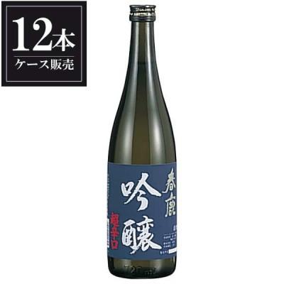 春鹿 吟醸 超辛口 720ml x 12本 ケース販売 今西清兵衛商店 奈良県 OKN