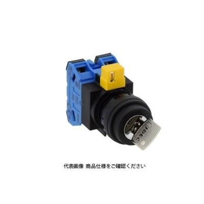 IDEC(アイデック) φ22 HWシリーズ鍵操作形セレクタスイッチ 3ノッチ HW1K-3D20-2H 1個(直送品)