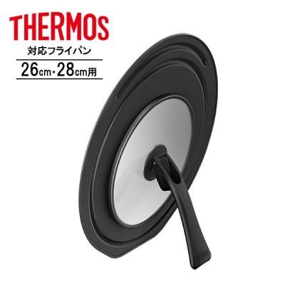 サーモス 折りたたみスタンド式フライパンフタ 26cm・28cm対応 ブラック(BK) KLD-001 | THERMOS 蓋 鍋蓋 立つ カバー