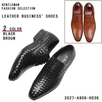 ビジネスシューズ メンズ 本革 レースアップ 紳士靴 外羽根 EEE 革靴 編込み ロングノーズ 3027-A906-H03k