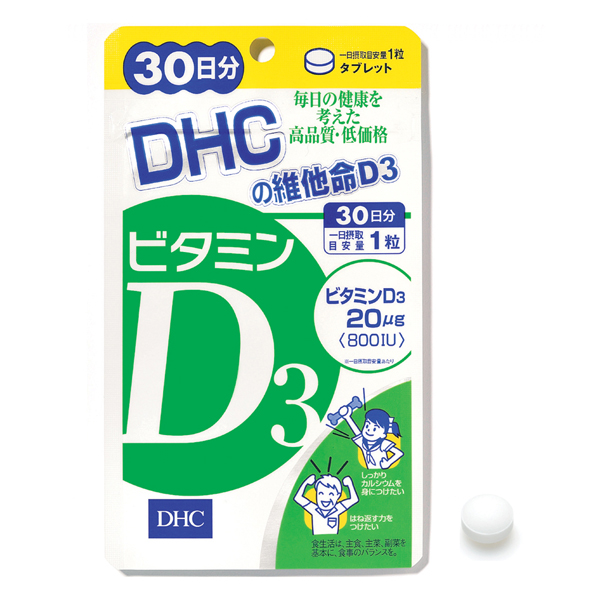 DHC維他命D3(30日份)