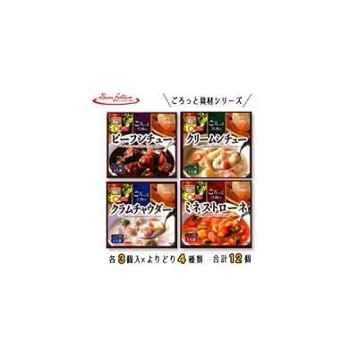 サンフーズ ごろっと具材シリーズ ビーフシチュー・クリームシチュー・ミネストローネ・クラムチャウダー 各3個入×よりどり4種類:合計12個 選べる /食品